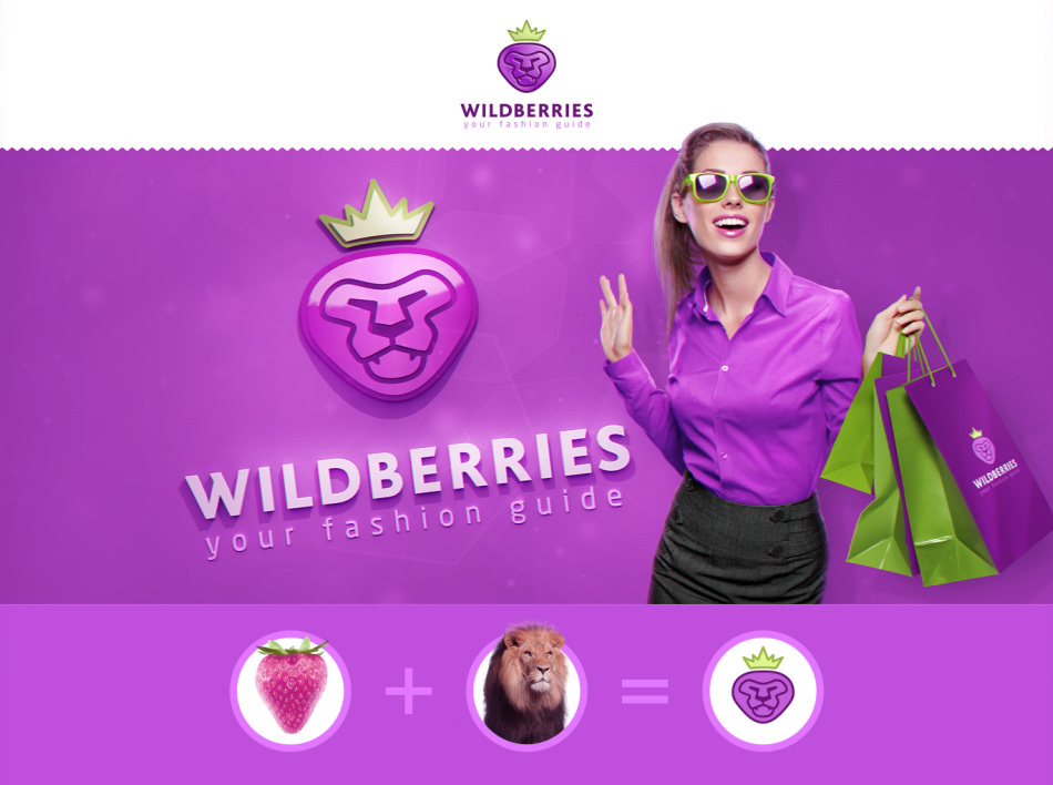 Секрет успеха онлайн-магазина одежды Wildberries