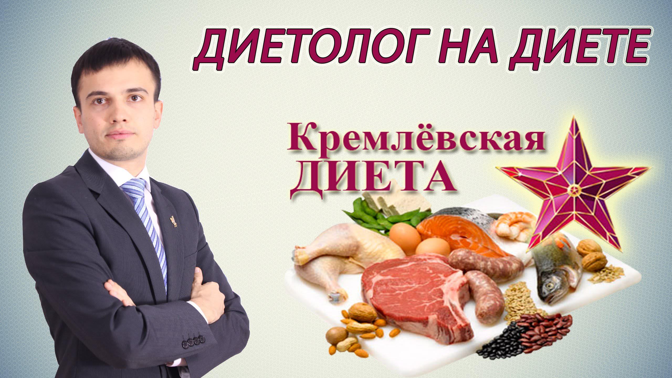 Кремлевская диета - эффективная диета