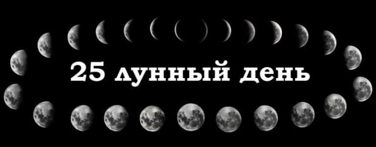 25 лунный день: характеристика двадцать пятых лунных суток
