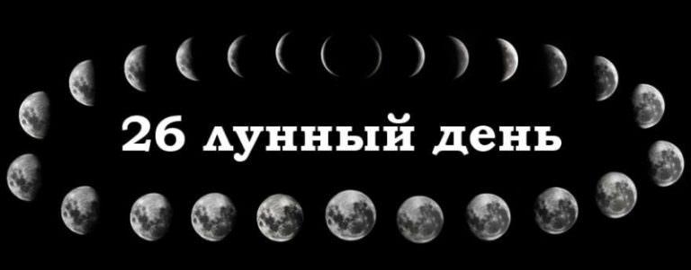 26 лунный день: характеристика двадцать шестых лунных суток