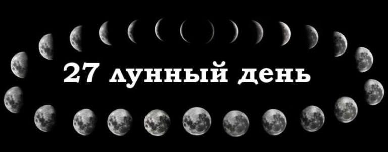 27 лунный день: характеристика двадцать седьмых лунных суток