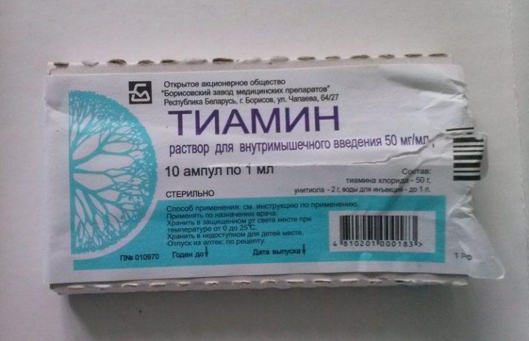 Б1 витамин в ампулах
