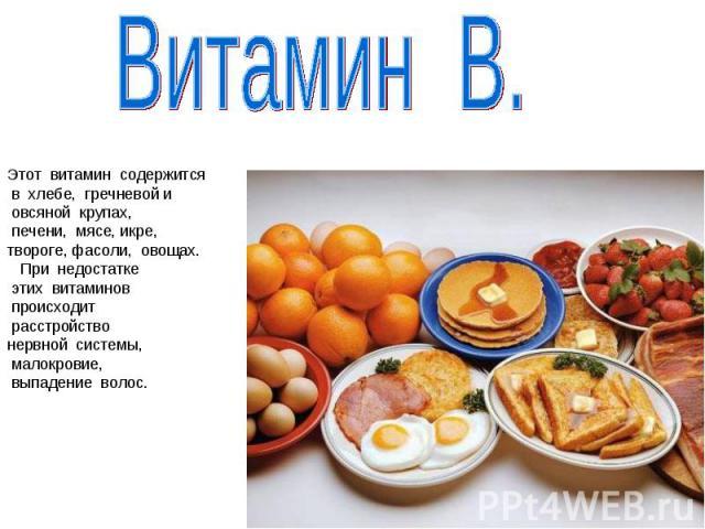 Какие витамины содержатся в крупах