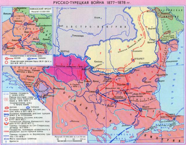 Карта: русско-турецкая война 1877-1878 гг — история России