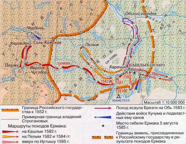 Карта: сибирская экспедиция ермака — история России