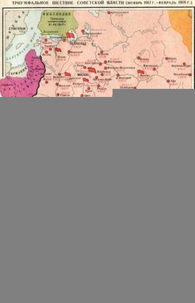 Карта: триумфальное шествие советсвой власти (ноябрь 1917 г. — февраль 1918 г.) — история России