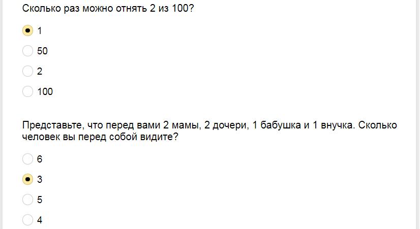 Ответы на логический тест