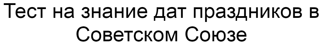 Ответы на тест о знании дат праздников в Советском Союзе