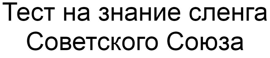 Ответы на тест о знании сленга Советского Союза