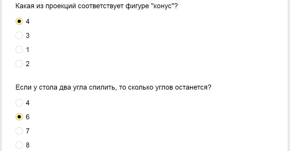 Ответы на тест на IQ от Анатолия Вассермана