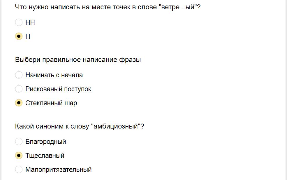 Ответы на тест о знании русского языка