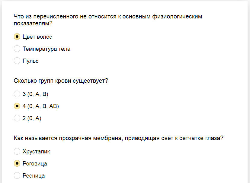 Ответы на медицинский тест