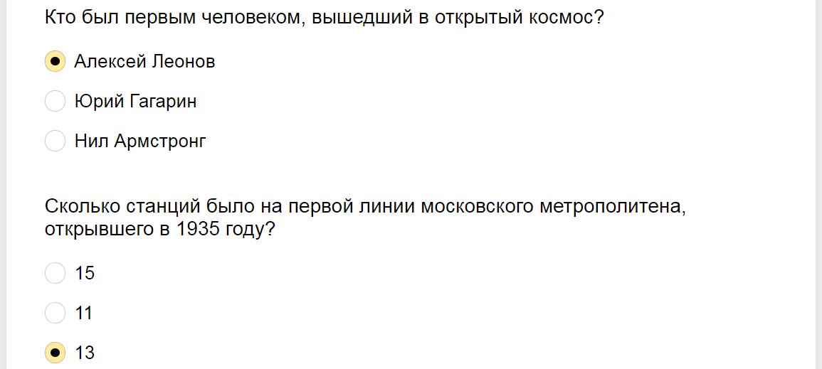 Ответы на тест-ностальгию по советским временам
