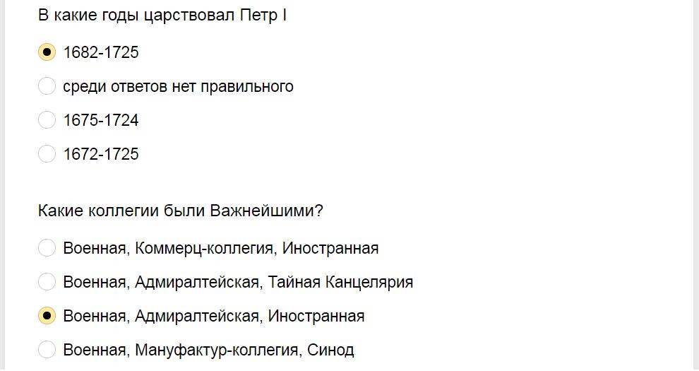 Ответы на тест по Эпохе Дворцовых переворотов