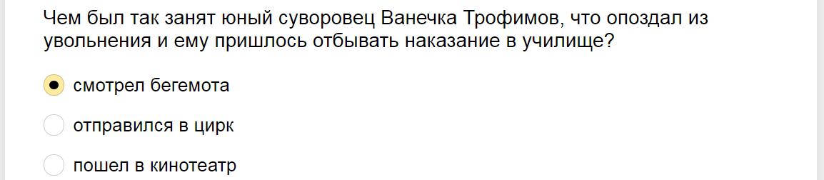 """Ответы на тест о знании фильма """"Офицеры"""""""