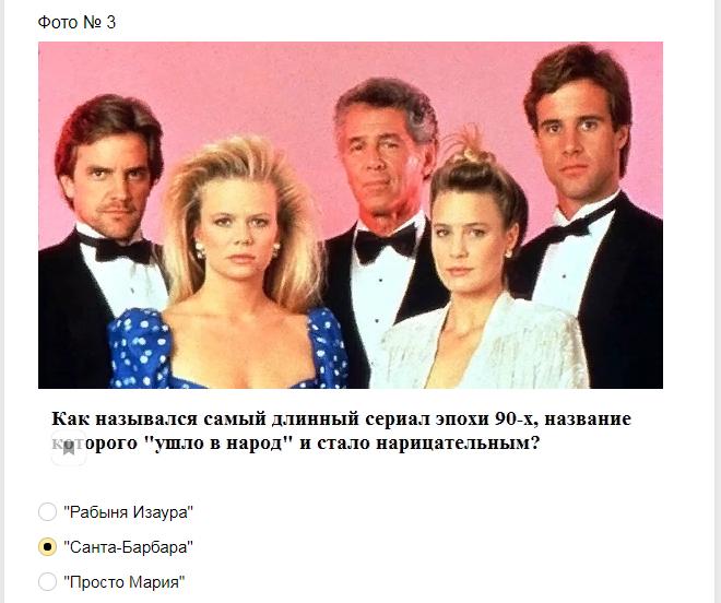 Ответы на тест о знании 90-х