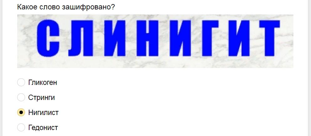 Ответы на тест об умении расшифровывать анаграммы