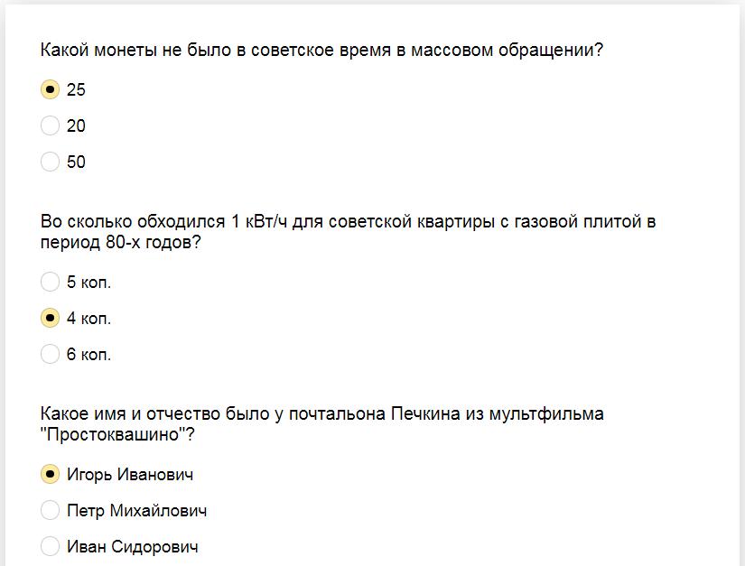 Ответы на тест о знании советского прошлого