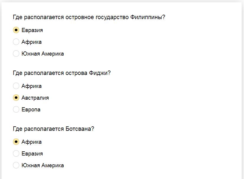Ответы на тест. Сопоставьте континент и страну
