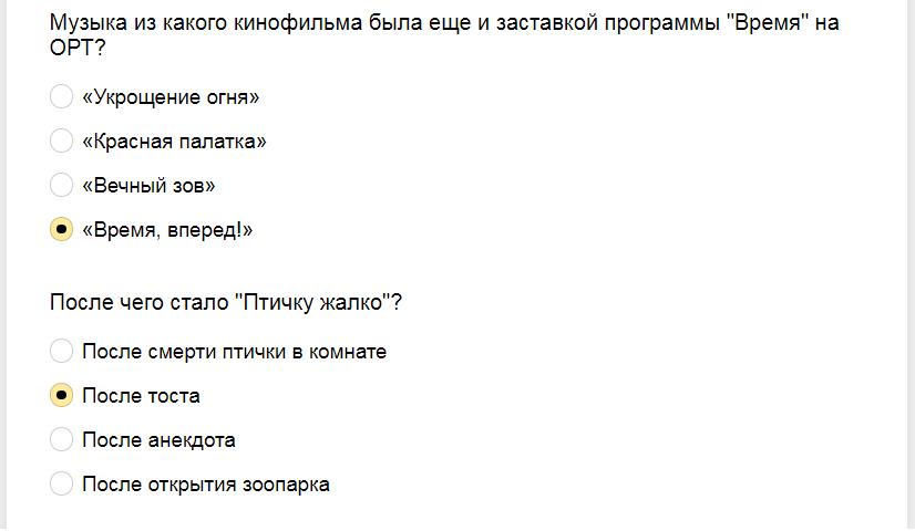 Ответы на тест о знании советских фильмов