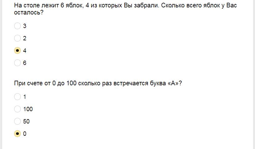Ответы на тест на смекалку