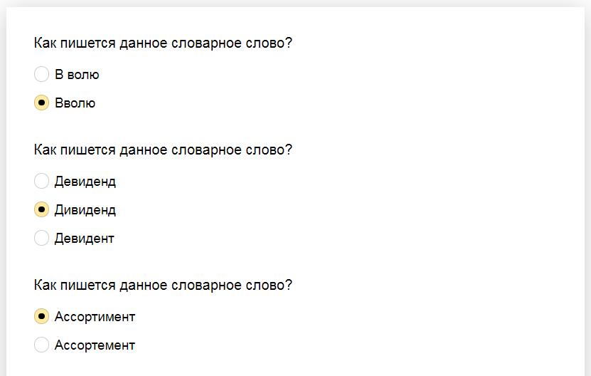 Ответы на тест о знании словарных слов