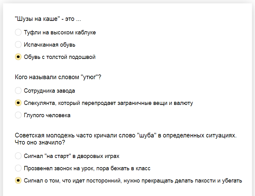 Ответы на тест о знании советского сленга молодежи