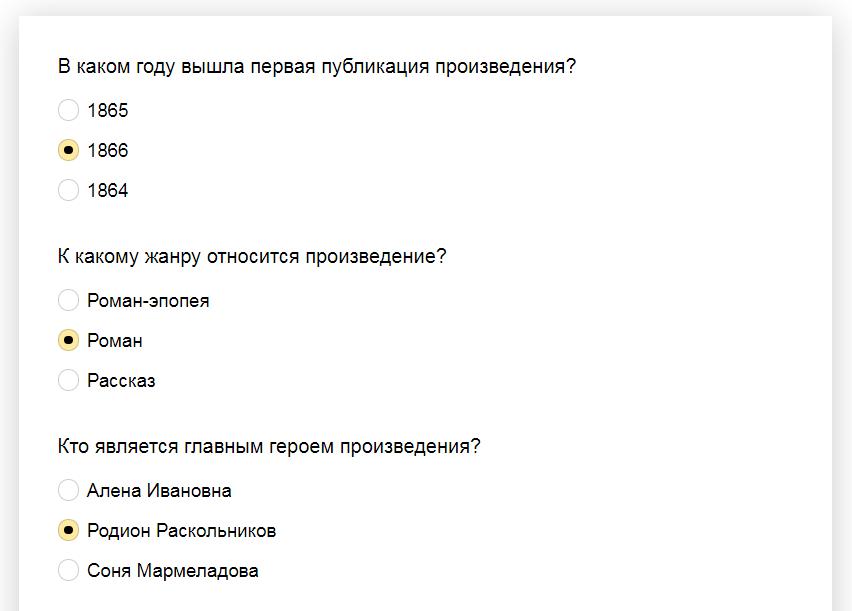 """Ответы на тест по произведению  """"Преступление и наказание"""" Ф.М.Достоевского"""