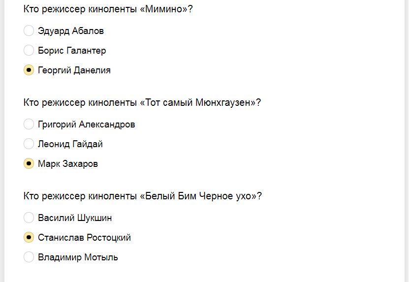 Ответы на тест о знании советских режиссеров