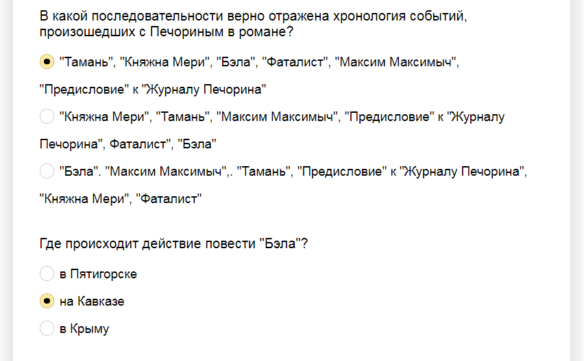 """Ответы на тест о знании романа """"Герой нашего времени"""" М.Ю. Лермонтова"""