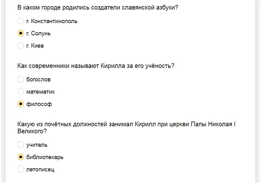 Ответы на тест о знании славянской письменности