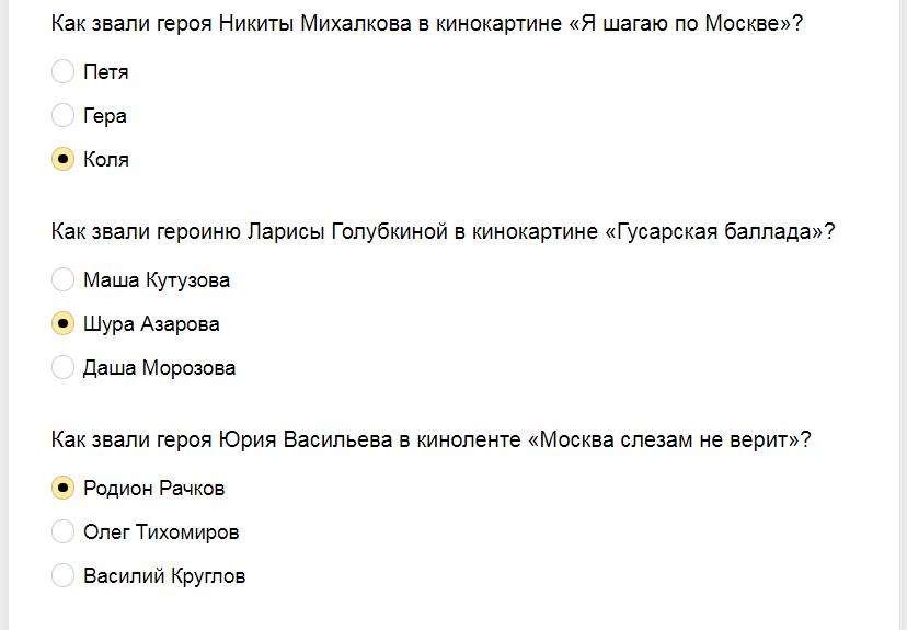Ответы на тест о знании персонажей советского кинематографа