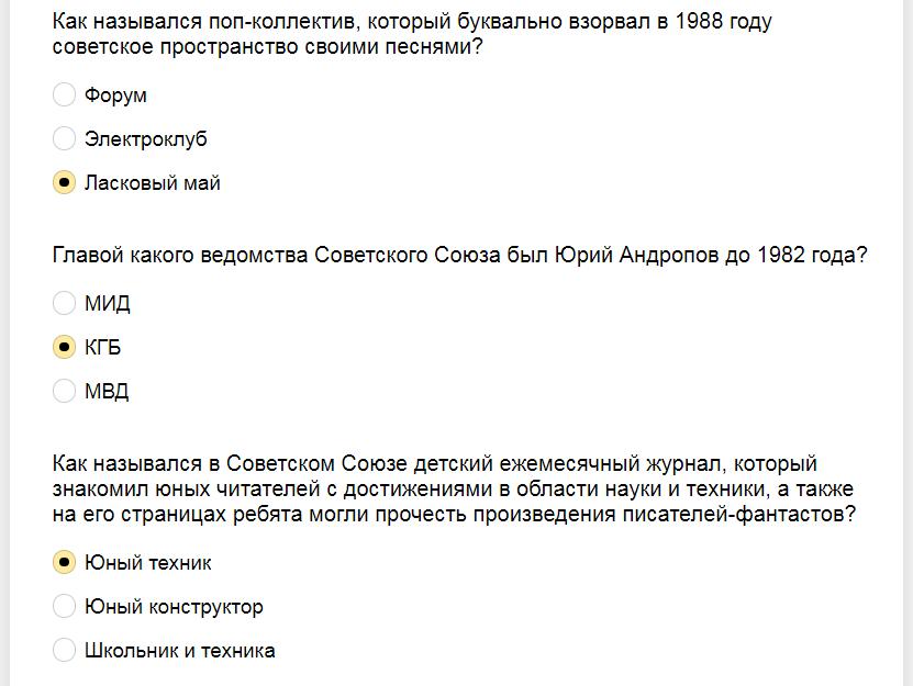 Ответы на тест о знании советской жизни