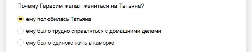 Ответы на тест по произведению «Муму» И.С. Тургенева