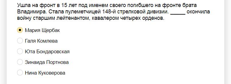 Ответы на тест о знании пионеров - героев Великой Отечественной войны