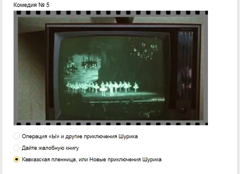 Ответы на тест о знании советских комедий