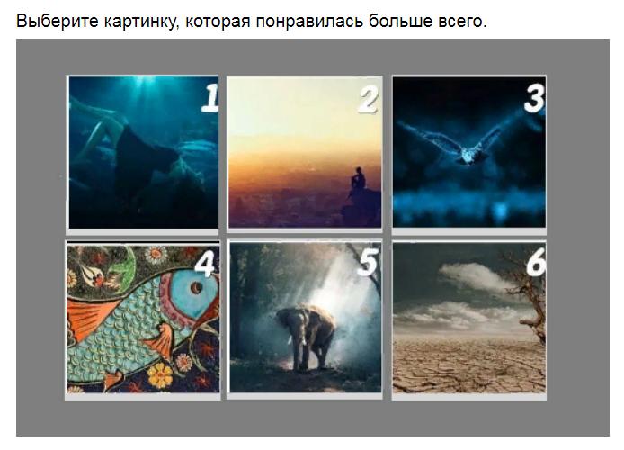 Ответы на психологический тест. Выберите картинку и узнайте, куда судьба Вас ведет