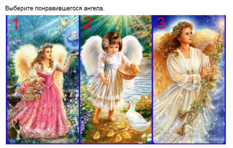 Ответы на психологический тест. Выберите ангела и узнайте, что Вам делать дальше