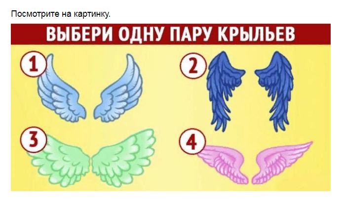 Ответы на психологический тест, который расскажет кто у Вас ангел-хранитель