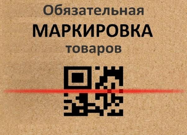 Промышленная маркировка товаров от Marker-land