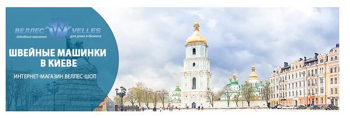 Покупка швейных машин в Киеве по низким ценам.