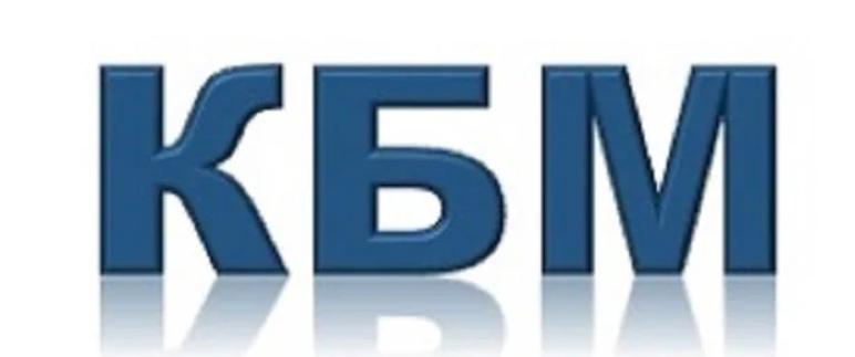 Что такое КБМ?